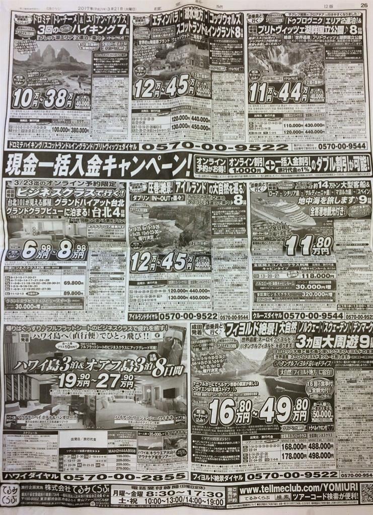 ニュース総合 モンスターケーブルさんのクチコミ掲示板画像1/3