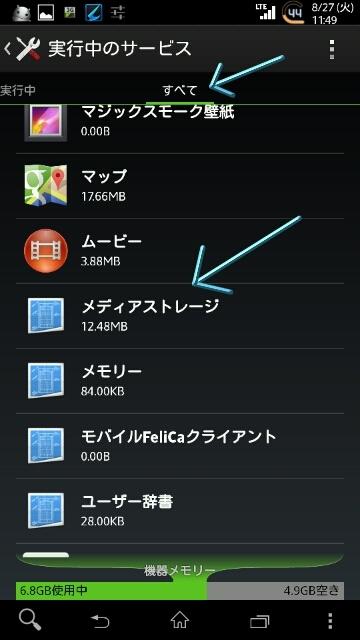 価格 com - 『設定→アプリ→すべて』シャープ AQUOS PHONE SERIE SHL22