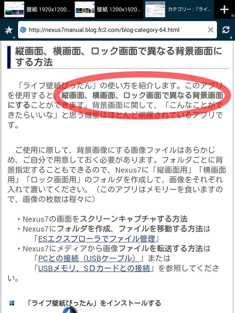 価格 Com ライブ壁紙ぴったん Asus Memo Pad 7 Me572cl Simフリー