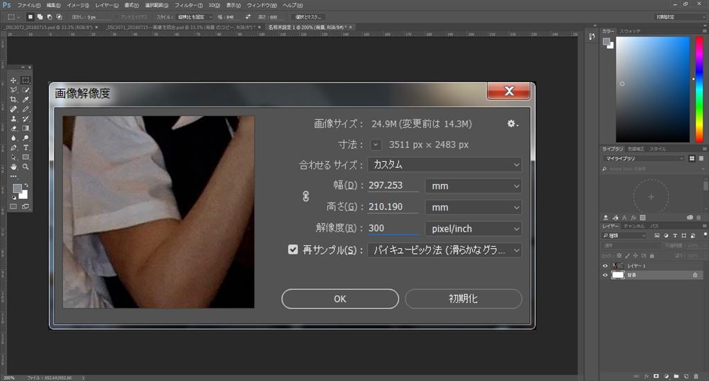 価格 Com 画像解像度 Adobe Photoshop Cc 2015 5 Adobe