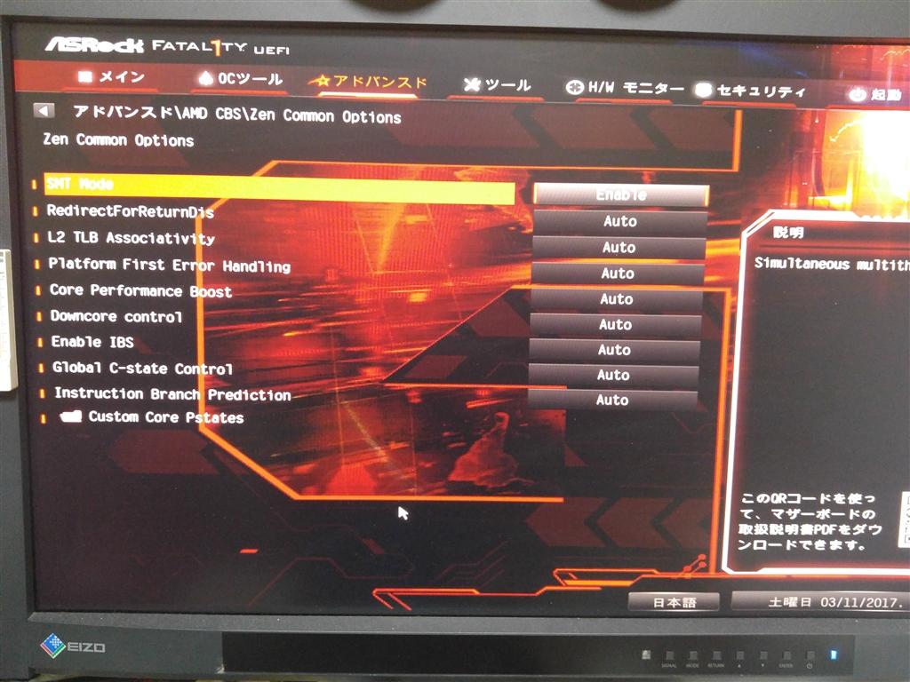 価格 com - AMD Ryzen 7 1800X BOX 軽部さん のクチコミ掲示板投稿画像