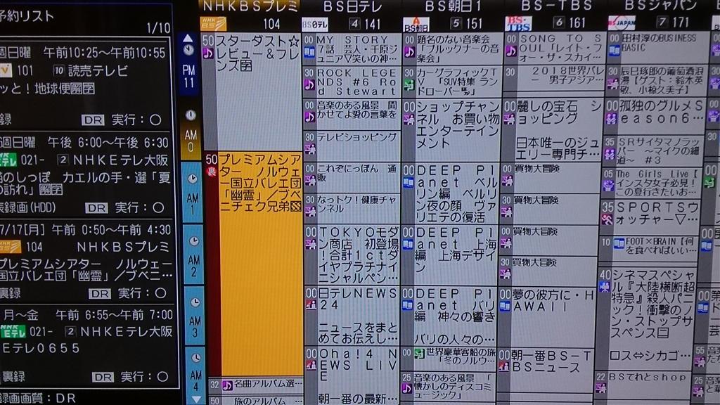 テレ 表 e 番組