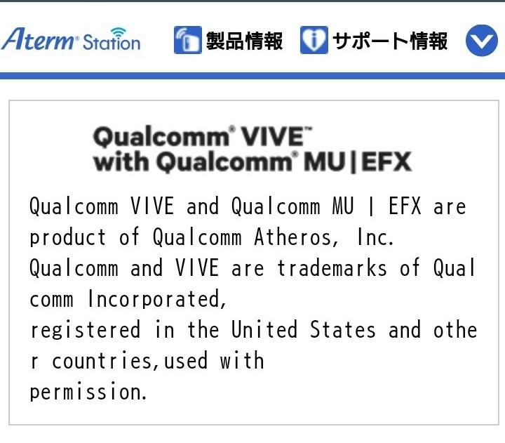 価格 com - 『Aterm製品情報での「Qualcomm商標」言及例』ソニー
