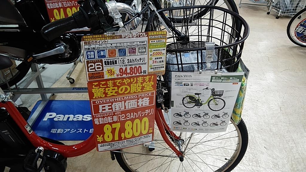 電動 自転車 ドンキ