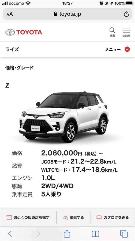 ライズ 価格 トヨタ
