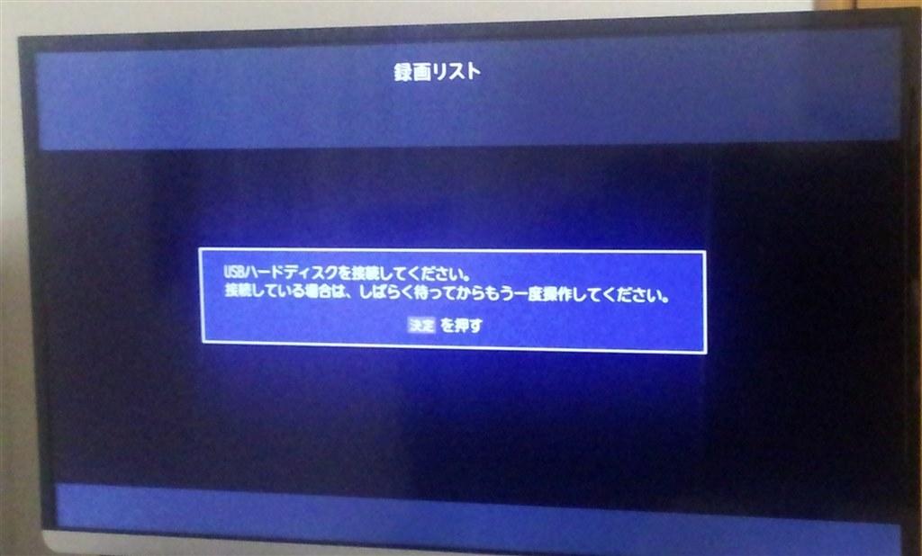 テレビ 外 付け hdd 認識 しない