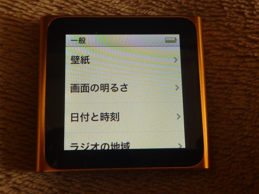 アイコン表示数を変えたい Apple Ipod Nano 第6世代 8gb のクチコミ掲示板 価格 Com