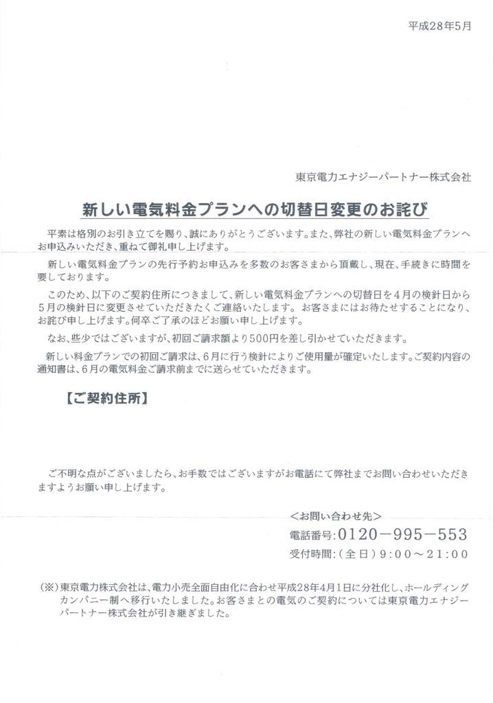 東京 電力 エナジー パートナー 電話