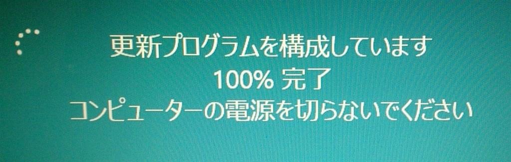 プログラム 進ま ます を ない 更新 し 構成 てい [B!] Windowsの「更新プログラムを構成しています」が進まない/終わらない時の対処法