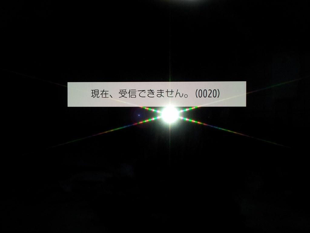 テレビ 映ら ない e203
