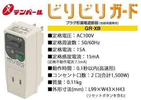 Dl Sjx10 で漏電ランプが点灯して使用不能になっている方へ ナショナル ビューティ トワレ Dl Sjx10 のクチコミ掲示板 価格 Com