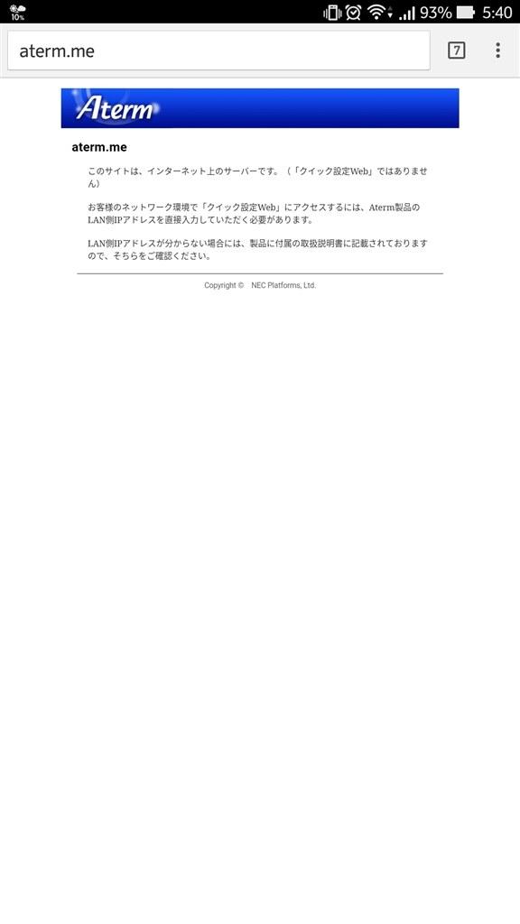 wg1200hp ブリッジモード クイックweb ファームウェア