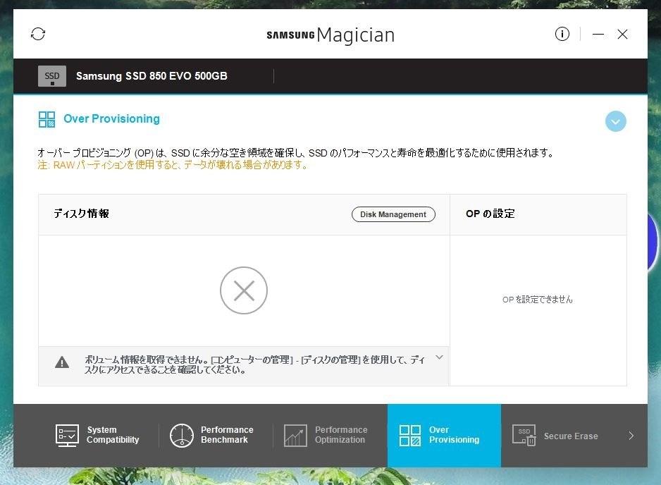 Samsung magician 5 1 not working | Samsung Magician software won't