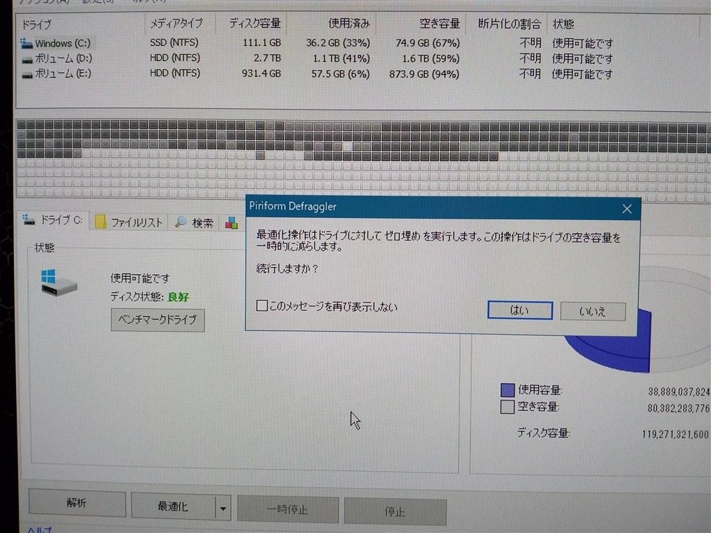 デフラグ windows10