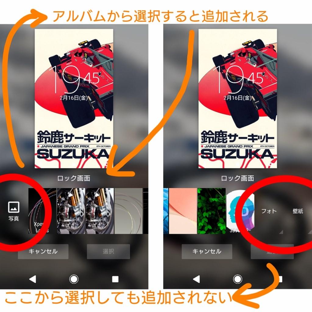 壁紙設定画面についての質問です ソニーモバイルコミュニケーションズ Xperia Xz Premium So 04j Docomo のクチコミ掲示板 価格 Com
