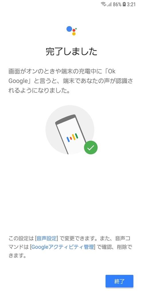 Ok google ロック 解除