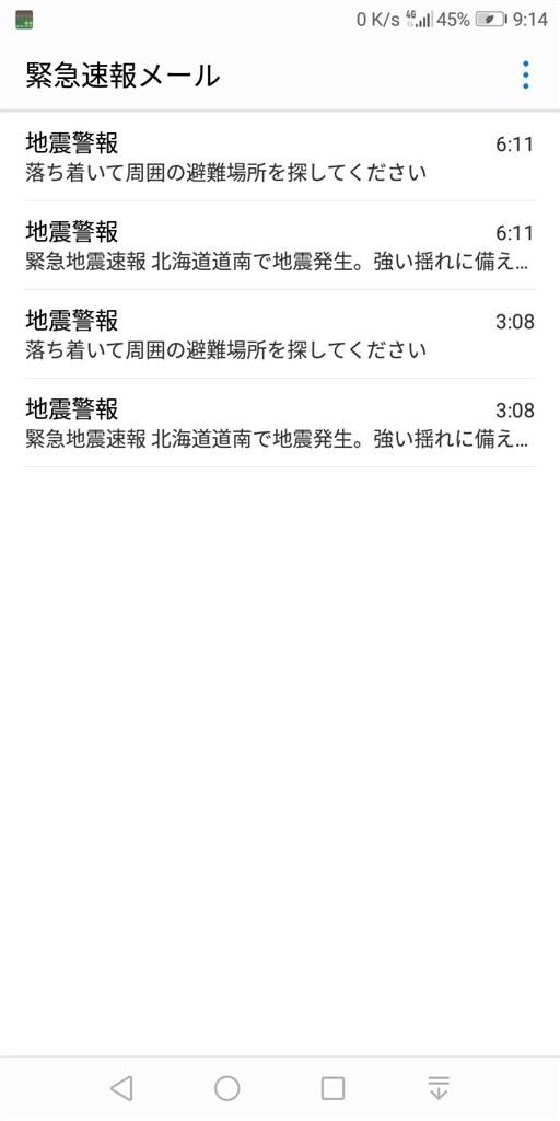 地震 今朝