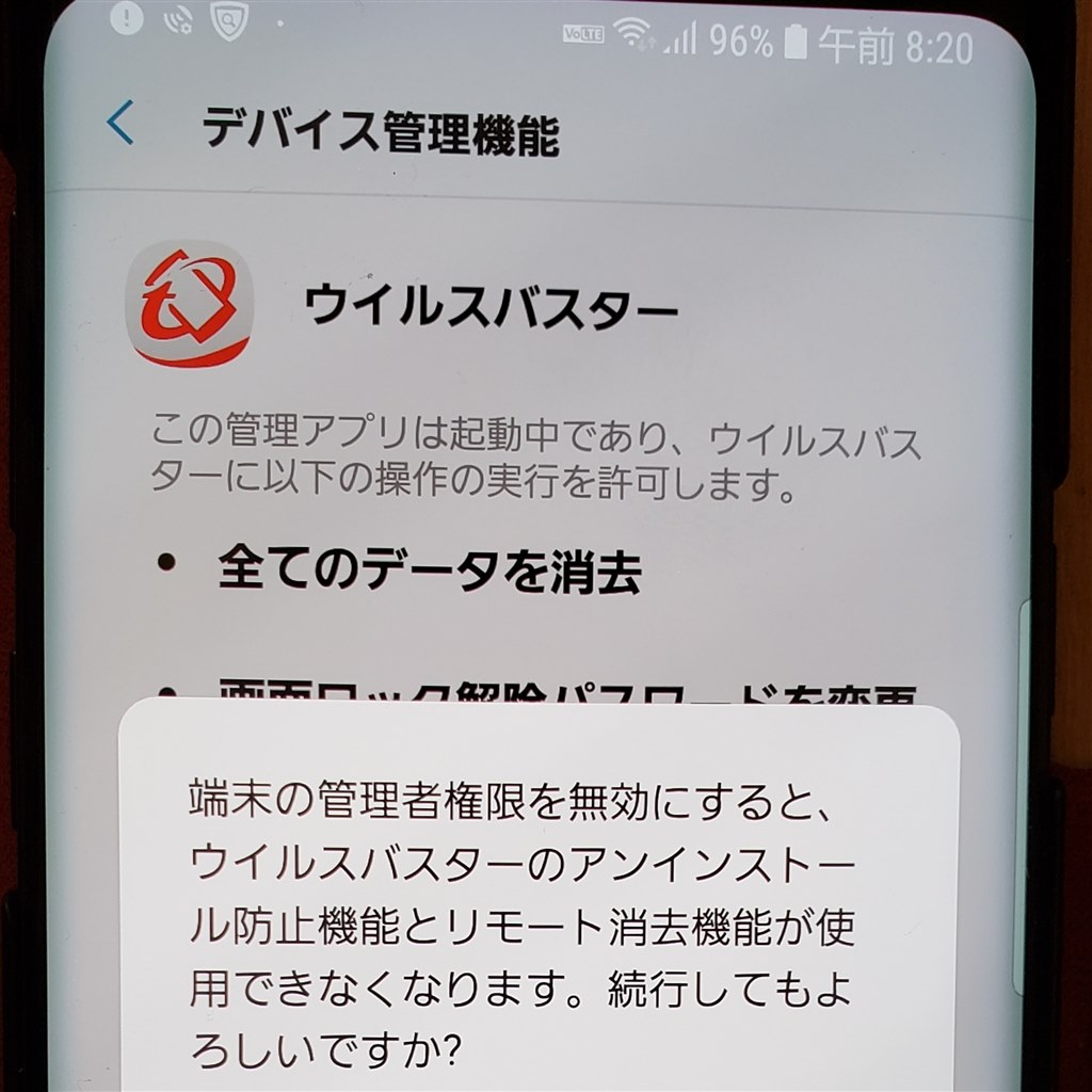 あんしんセキュリティアプリ ドコモ Android版セキュリティアプリの比較
