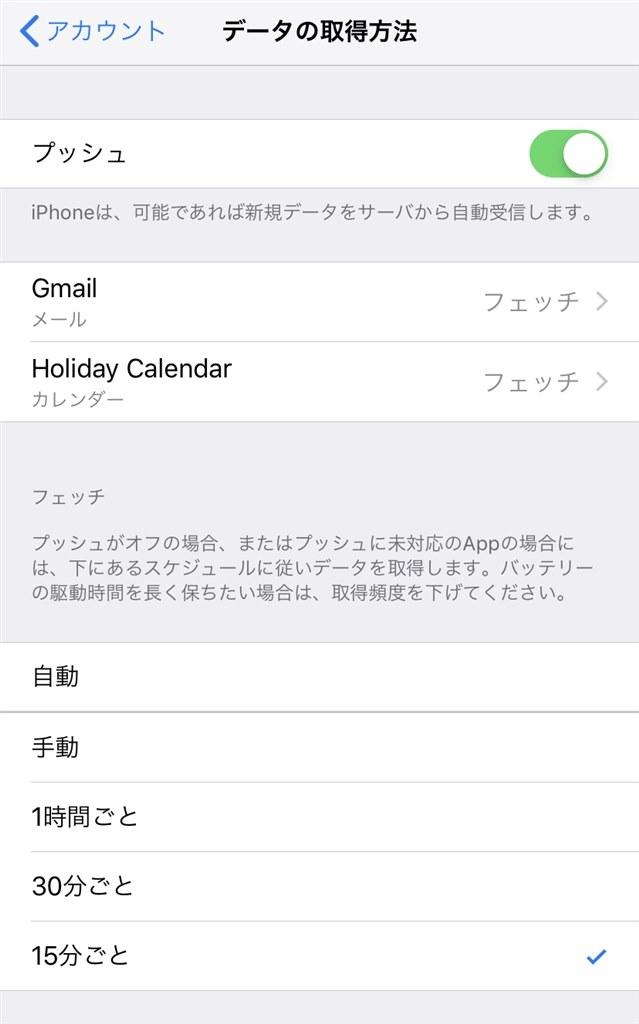 受信 しない メール 自動 Iphone