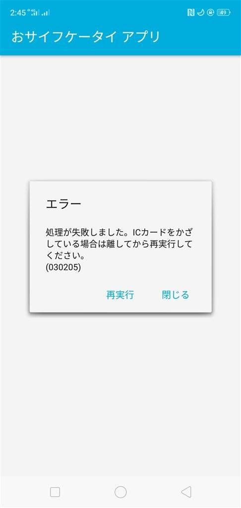お サイフケータイ アプリ 2 つ