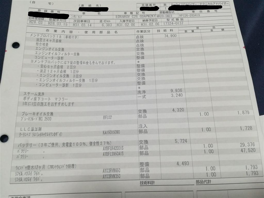 プロパック 日産 料金 メンテ
