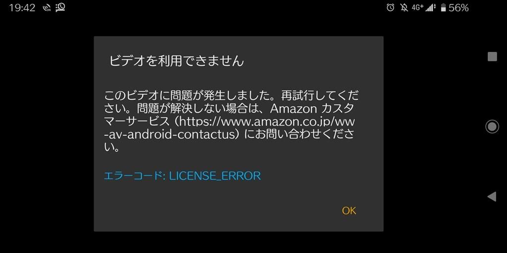 Amazon プライム できない ドコモ
