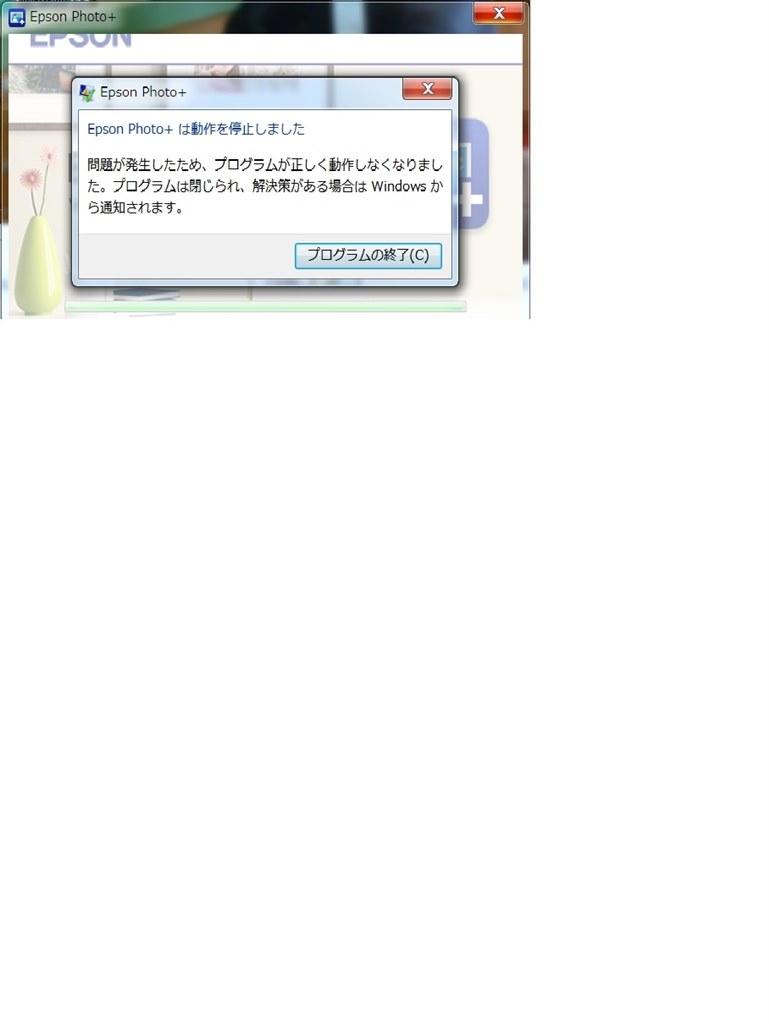 Epson Photo は動作を停止しました Epson カラリオ Ep 710a の