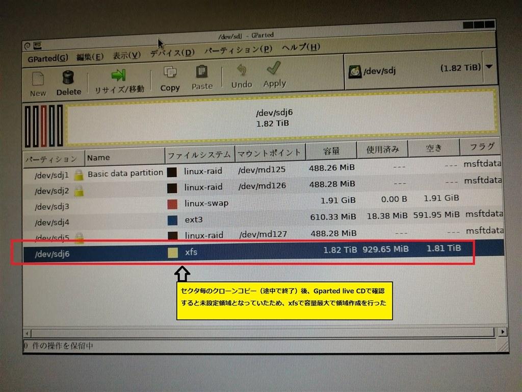 Recbox 赤ランプ Ubuntu