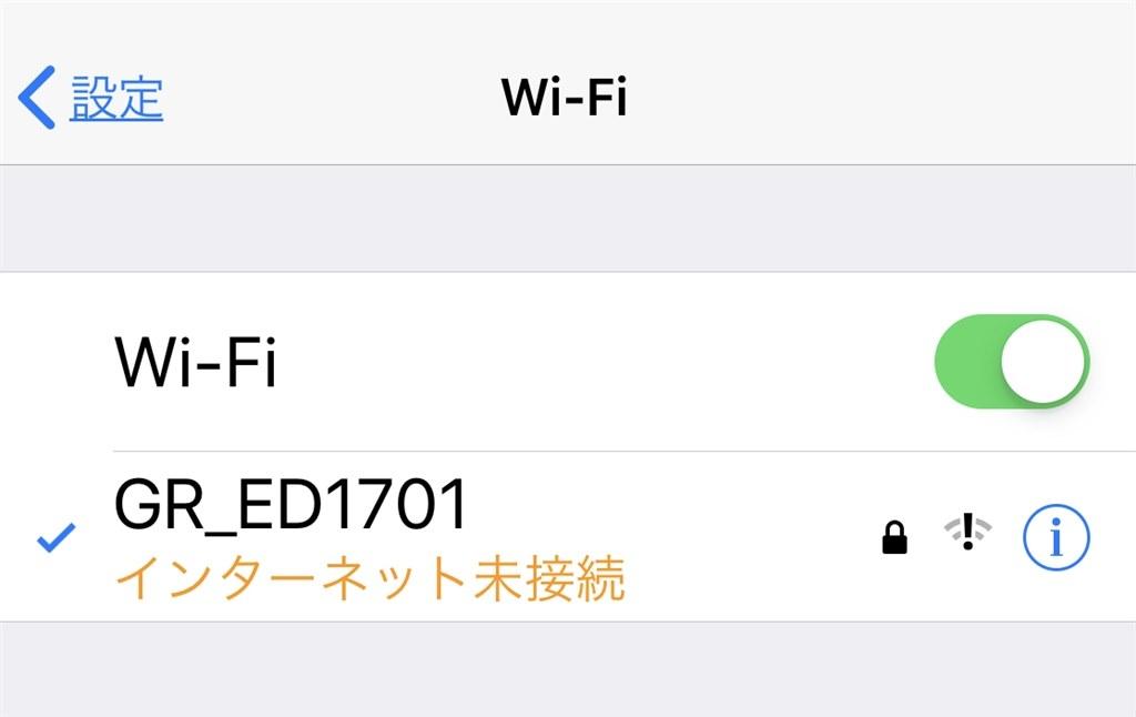 接続済みインターネット未接続