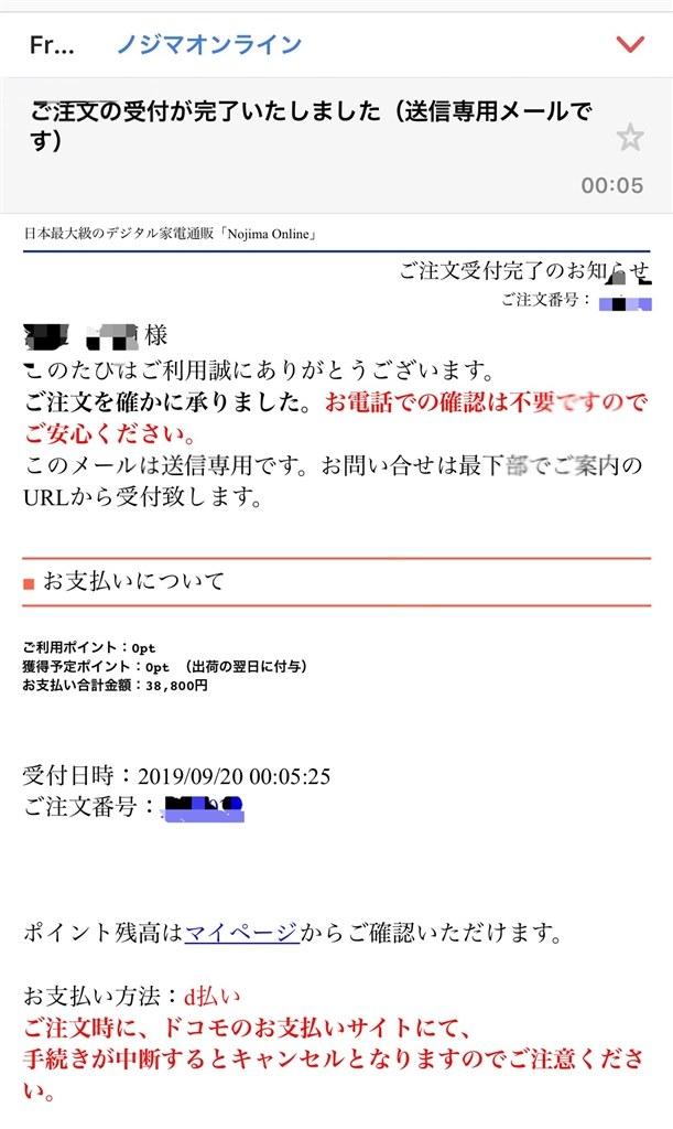 キャンセル ノジマ オンライン 弊社「ノジマオンライン」へのなりすましによるログインと対応完了報告について