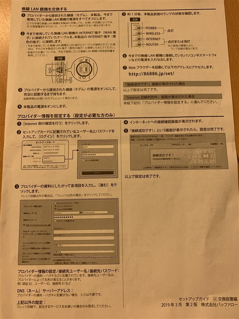 Set/ http //86886.jp/ baffaloのルータでまた面倒