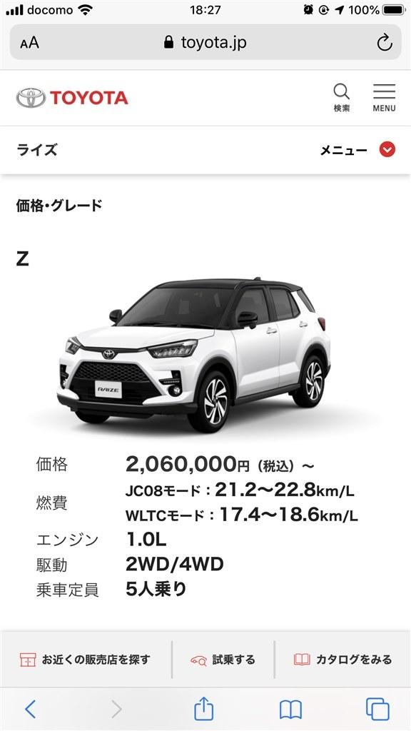 トヨタ ライズ 価格