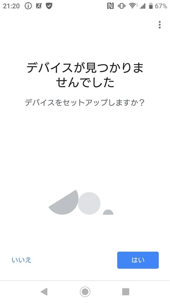 を セットアップ Ok aquos tvj19 google デバイス