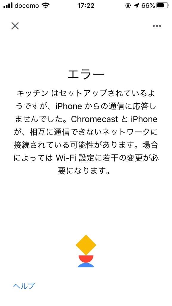 エラー wi クローム キャスト fi 接続 ChromecastのWiFi接続が完了しない場合のエラー解消方法