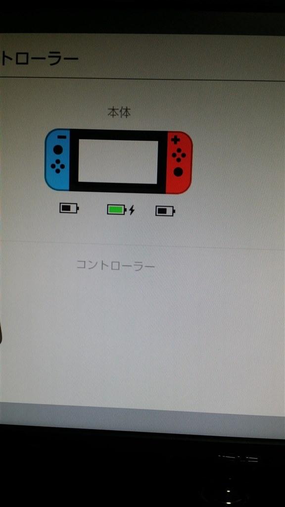充電 できない switch
