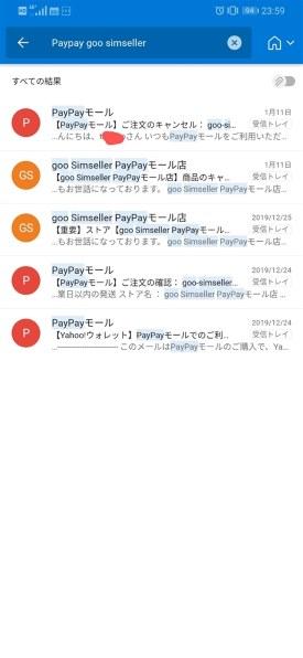 Paypay 店 simseller goo モール