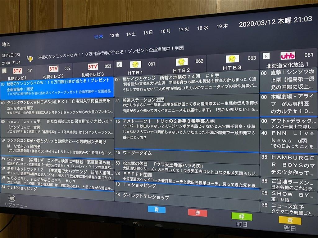札幌 テレビ 欄 北海道新聞