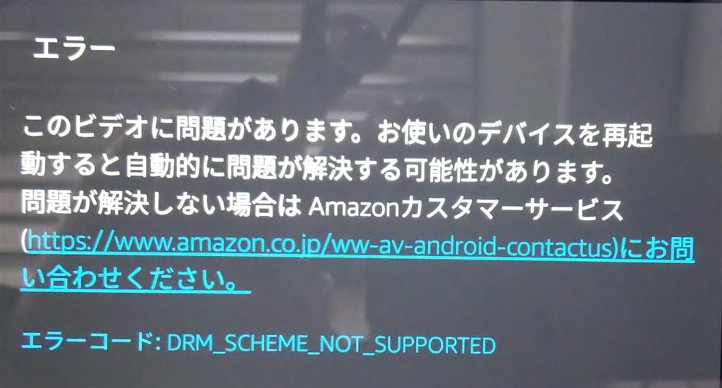 プライム ビデオ エラー コード