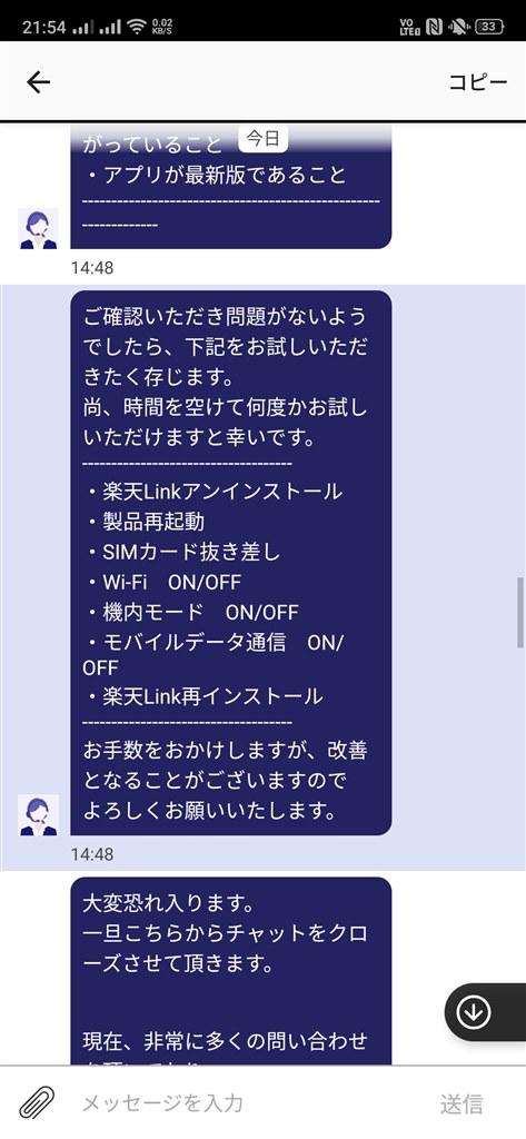 楽天 link アプリ