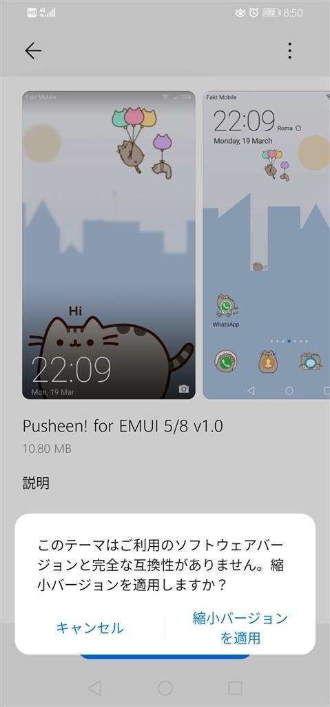 Huaweiのテーマの互換性について詳しい方教えてください』 HUAWEI ...