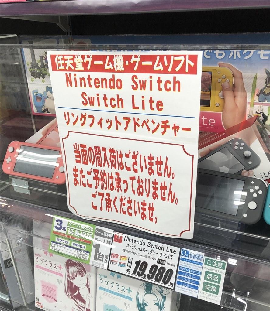 Switch コジマ 電気