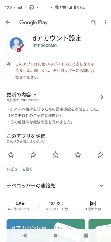 D アカウント 設定 アプリ