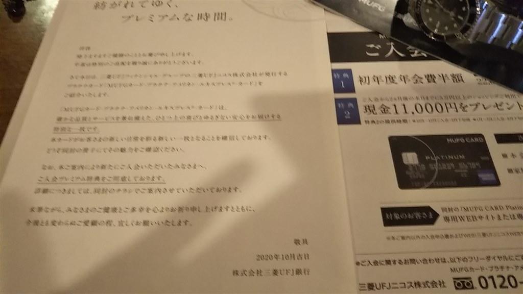 プラチナ カード ufj 三菱